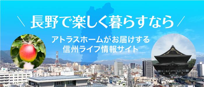 長野で楽しく暮らすなら