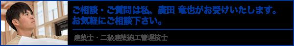 ご相談・ご質問は私、廣田竜也がお受けいたします。