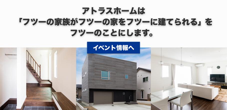 アトラスホームは「フツーの家族がフツーの家をフツーに建てられる」をフツーのことにします。