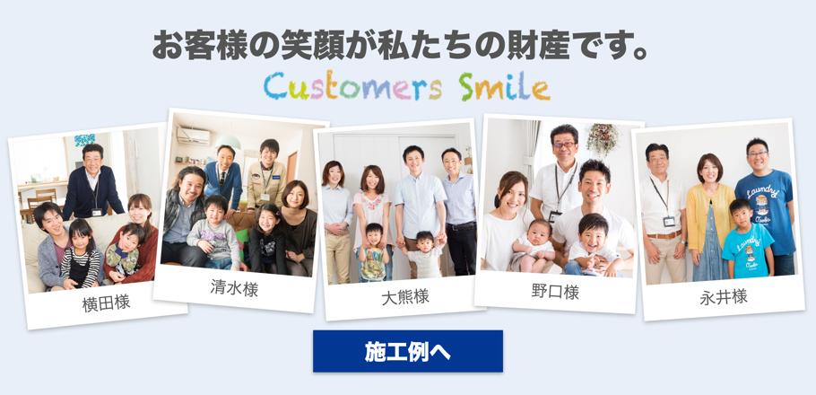お客様の笑顔が私たちの財産です。